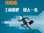 北京顶呱呱企业管理公司变更代办