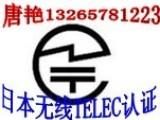 专业,5.8G无线光电鼠标CE认证IC认证ID号