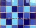 泳池马赛克/玻璃水晶马赛克/陶瓷马赛克/马赛克厂家