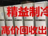 鄭州精益出售回收各種二手空調,中央空調,空調維修,清洗,移機