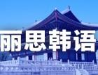 杭州丽思下城区韩语入门课程培训班