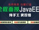 广州千锋教育Java培训总结