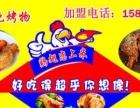 台湾鸡翅包饭免费加盟正宗鸡翅包饭