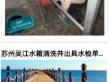 苏州金阊区惠民环保诚接水箱清洗二次供水水箱清洗等业务