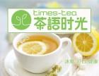 日照茶语时光奶茶加盟费 茶语时光 奶茶夏季热门品牌