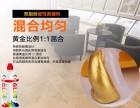 MOGO摩高真瓷专家 雨季避免真瓷胶变色的方法