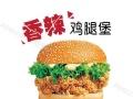 【阿堡仔炸鸡汉堡】汉堡店加盟价格/汉堡加盟赠送食材