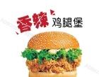 【阿瑟奇炸鸡汉堡】汉堡店0元加盟/赠送食材