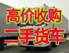 高價回收二手貨車北京貨車回收