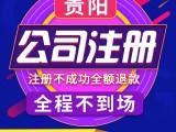 贵阳代办个体营业执照 贵州工商代办