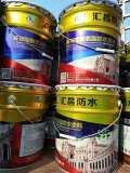 口碑好的屋顶专用防水涂料大量出售|卫生间专用防水涂料价格