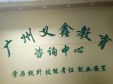 廣州義鑫教育培訓機構 學歷提升