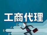 代辦重慶沙坪壩區周邊營業執照