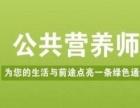 南京江宁哪里有专业的营养师培训好考吗来百创找沈老师