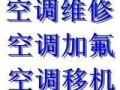 江宁苏宁专业空调移机-加氟-维修不制冷-外机不启动-空调回收