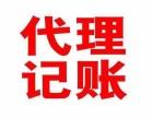 五一广场附近注册公司公司代账报税找安诚向芳芳会计