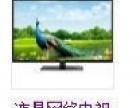 卖创维47寸LED网络液晶电视机,效果很好。