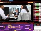 广东股票直播间开发制作,证券 新三板直播室软件搭建