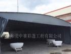 大型仓库推拉帐篷物流伸缩雨棚装卸货蓬活动推拉篷