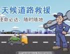 嘉峪关安达24小时 道路救援 换胎 补胎 搭电 送油 拖车快