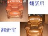 石家庄维修沙发 踏软修复 皮沙发掉色掉皮修复 更换海绵