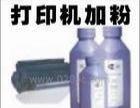 南京惠普128打印机加粉 硒鼓销售 打印机维修