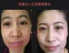 灸血清·悘黛芙三分钟祛除真皮斑纯物理技术项目加盟