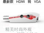 HDMI转VGA转换器 HDMI转VGA线 HDMI转VGA转接头 带音频 带芯
