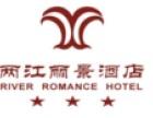 两江丽景饭店加盟