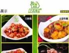 好味当中式快餐加盟