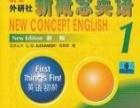 英语入门 新概念一