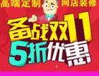 江西南昌哪家开网店比较强摄影美工运营推广刷单开直通车比较专业