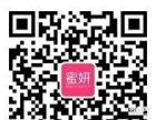 蜜妍海淘O2O美妆平台