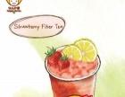 西安快乐柠檬加盟多少钱?奶茶饮品加盟品牌,