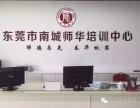华南师范大学--东莞教学站:东莞市南城师华培训中心