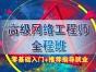 上海网络工程 微软思科 Linux 网络安全培训