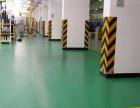 专业承接环氧地坪漆环氧自流平固化剂金刚砂工程施工