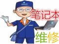 广州笔记本维修-专业,诚信,快捷,高效.