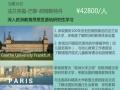 中国园长欧洲研学班