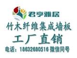 北京竹木纤维集成墙板生产厂家 廊坊集成墙面工厂批发直销