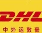 无锡DHL国际快递