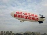 重庆飞艇广告出租租赁
