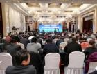 容商天下获邀参加2016山东特色产业镇发展峰会