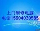 沈阳沈河区惠工广场上门修电脑全区24小时快速维修电脑电话