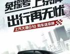 大通G10购车送京牌