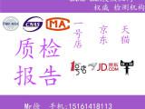 功能鞋检测报告 入驻京东 第三方检测机构 产品检测报告 质检报告