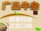 广品牛杂火锅加盟