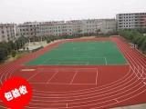 江门市自结纹塑胶跑道 自结纹塑胶跑道施工方案