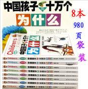 8本盒装畅销儿童书宝宝少儿幼儿百科正版十万个为什么全套装批发