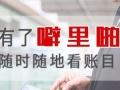 噼里啪智能财税软件帮您提供财税一条龙服务